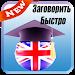 Download Выучить Английский Язык 2018 1.0 APK