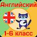 Download Английский с блокировкой игр пока не выучен урок 2.5.1 APK