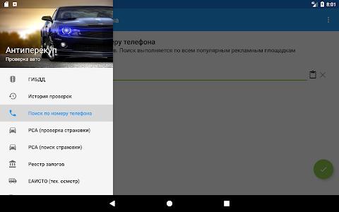 Download Проверка Авто ГИБДД, VIN, ОСАГО, штрафы, залоги 1.7.4 APK