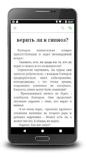 screenshot of Гипноз. Самоучитель version 4.0