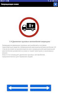 Download Дорожные знаки 1.11 APK