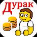 Download Дурак на деньги 1.01 APK