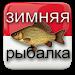 Download Зимняя Рыбалка Секреты Советы и Тактика 1.0 APK