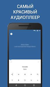 Download Музыка ВК — качай и слушай 2.0 APK