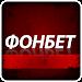 Download Ставки Фонбет 1.0 APK