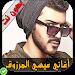 Download أغاني عيسى المرزوق - Essa Almarzoug 1.1 APK