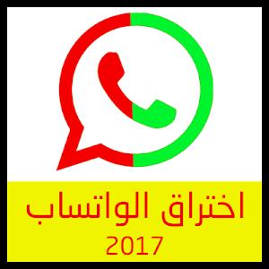 Download اختراق الواتساب 2017 Prank 2.0 APK