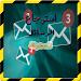 Download استرجاع الرسائل المحدوفة- جديد 1.1 APK