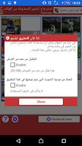 screenshot of استرجاع الصور المحذوفة version 4.2.1