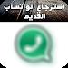 Download استعادة الواتساب القديم بسهولة 1.0 APK