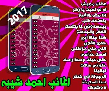 Download أحمد شيبه 14.0 APK