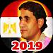 Download أحمد شيبه 13.0 APK