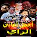 Download اغاني الراي الجزائري بدون نت 1.0 APK