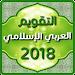 Download التقويم العربي الإسلامي 2018 5.2.1 APK