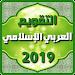 Download التقويم العربي الإسلامي 2019 6.0.2 APK