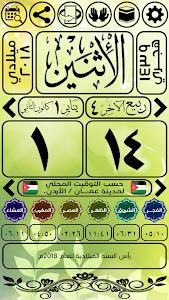 Download التقويم العربي الإسلامي 2018 5.2.2 APK