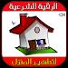 Download الرقية الشرعية لتطهير المنزل 1 APK