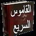 Download القاموس السريع عربي انجليزي 1.9 APK