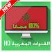 Download القنوات المغربية Maroc TV HD 1.0 APK