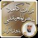 Download المعيقلي قرآن كاملا بدون نت 1.0 APK