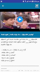screenshot of انغامي للاطفال version 1.0