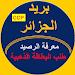 Download بريد الجزائر CCP dz 1.3 APK