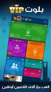 Download بلوت VIP 2.5.0 APK