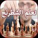 Download تعلم لعبة الشطرنج بالعربية 2.0 APK