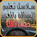 Download تعليم السياقة بالمغرب 2018 4.0 APK