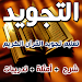 Download تعليم تجويد القرآن الكريم 1.2.8 APK