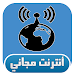 Download تفعيل انترنت 4G و 5GمجاناPrank 1.0 APK