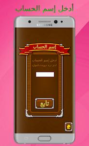 screenshot of تهكير كلاش اوف كلانس PRANK version 2.0
