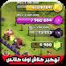 Download جواهر كلاش اوف كلآنس SIMULATOR 6.0 APK