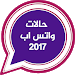 Download حالات واتس اب 2017 1.1.13 APK