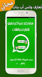 Download حبيبتي دردشة تعارف شات تم زواج واتس آب بنات دون نت 2.2 APK