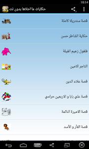 Download حكايات ما احلاها بدون نت 2.0 APK
