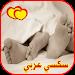 Download سكس عربي خليجي و مصري و سعودي 4.0 APK