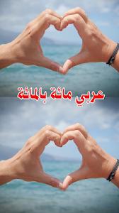 screenshot of سكس عربي خليجي و مصري و سعودي version 4.0