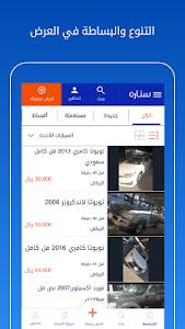 screenshot of سيارة - حراج السيارات version 1.9.39