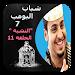 Download شباب البومب 7 النشبه بدون نت 1.1 APK