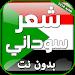 Download شعر سوداني بدون انترنت 2.0 APK