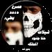 شيلات حنا جنود المملكه 2019 بدون انترنت