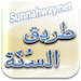Download طريق السنة | Sunnahway 2.0 APK