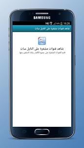 Download فتح قنوات مشفرة على نايل سات 1.0 APK