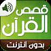 Download قصص القران 3.0 APK