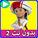 Download كرتون منصور بدون نت 2 - كرتون عربي 7.5 APK