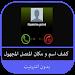 Download معرفة رقم و اسم المتصل المجهول 2.0.1 APK
