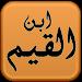 Download مكتبة ابن القيم 1.0 APK