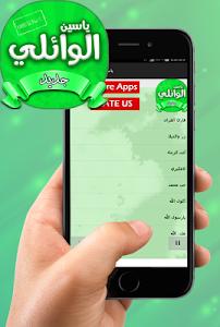 Download موشحات وابتهالات ياسين الوائلي 1.0 APK