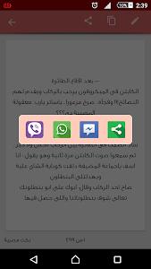 Download نكت بدون انترنت 1.4.1 APK